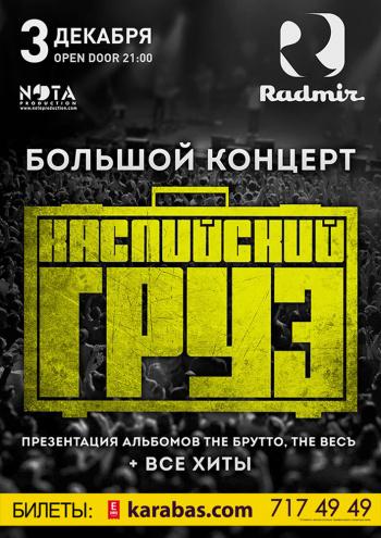 Концерт Каспийский груз в Харькове