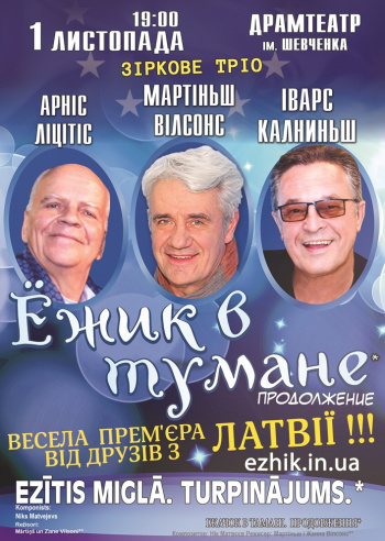 спектакль Ежик в Тумане в Кривом Роге - 1