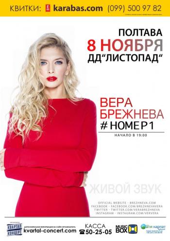Концерт Вера Брежнева в Полтаве - 1