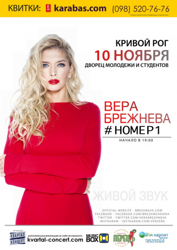 Концерт Вера Брежнева в Кривом Роге - 1