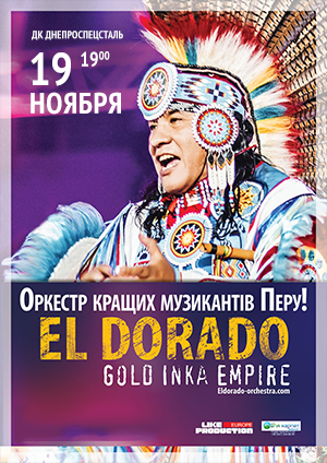 Концерт El Dorado «Gold Inka Empire» в Запорожье - 1