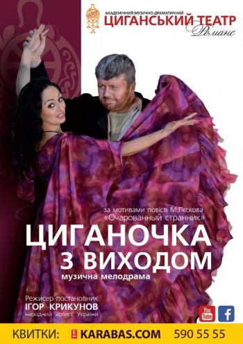 спектакль Цыганочка с выходом в Киеве