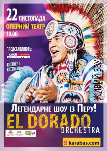 Концерт El Dorado «Gold Inka Empire» в Львове - 1