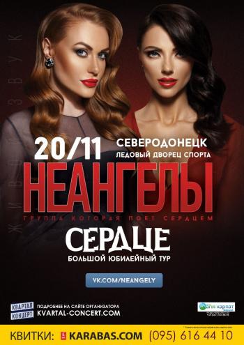 Концерт НЕАНГЕЛЫ в Северодонецке - 1