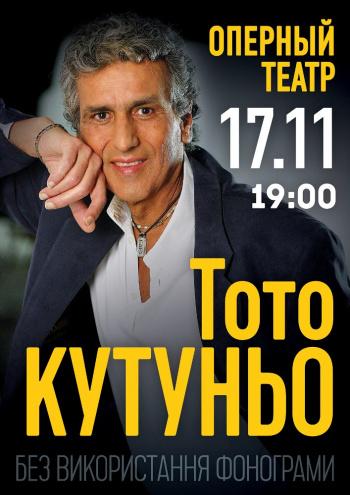 Концерт Toto Cutugno в Харькове - 1