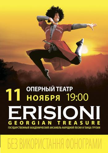 Концерт ERISIONI / Эрисиони в Харькове