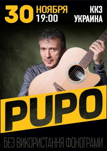 спектакль PUPO в Харькове