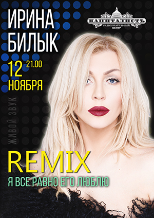 Концерт Ирина Билык в Запорожье - 1