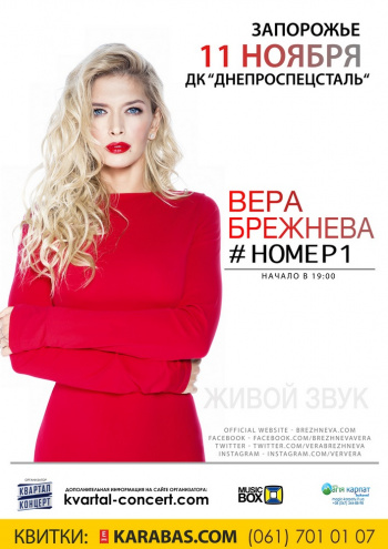 Концерт Вера Брежнева в Запорожье - 1