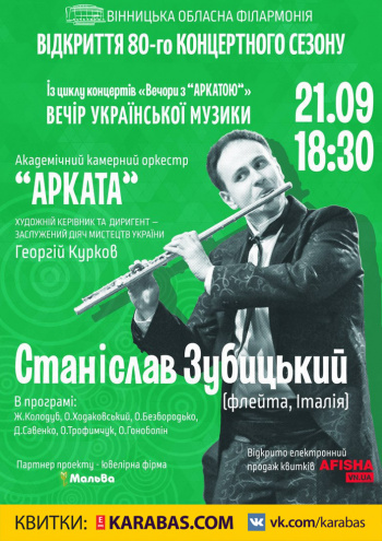 спектакль Станислав Зубицкий в Виннице