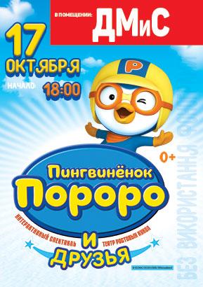 спектакль Пингвинёнок Пороро в Кривом Роге