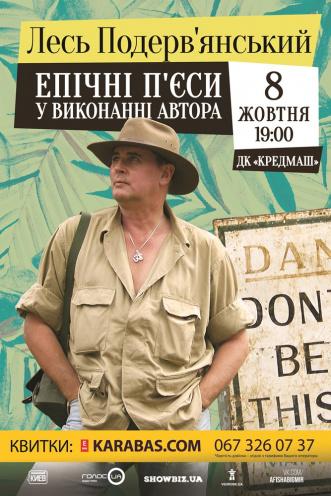 спектакль Лесь Подервянский - «Эпические пьесы в исполнении автора» в Кременчуге