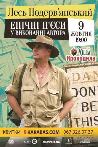 спектакль Лесь Подервянский - «Эпические пьесы в исполнении автора» в Полтаве