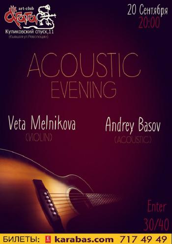 Концерт Вечер акустики в Харькове