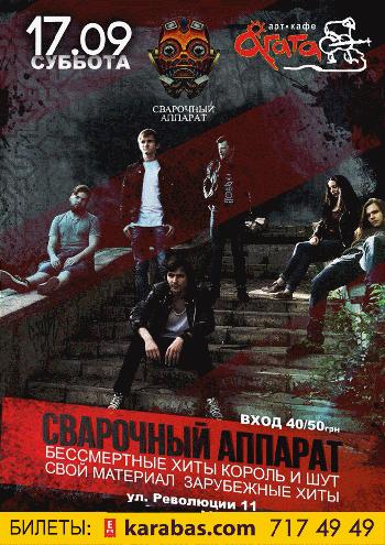 Концерт Сварочный Аппарат в Харькове
