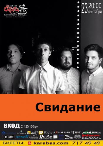Концерт Группа Свидание в Харькове