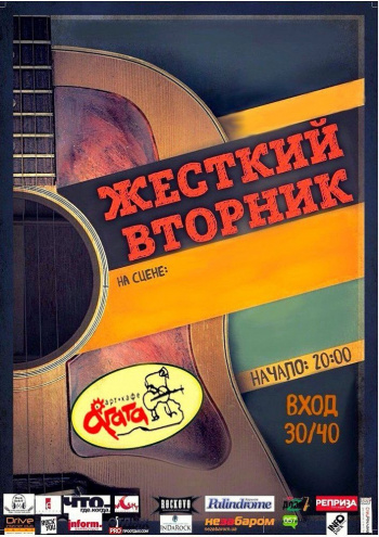 Концерт Программа «ЖЕСТКИЙ ВТОРНИК» в Харькове