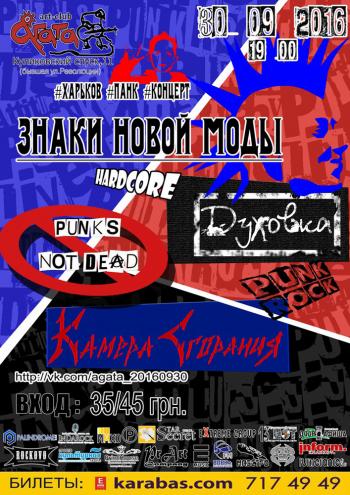 Концерт Знаки новой моды. Настоящий ХАР ПАНК в Харькове