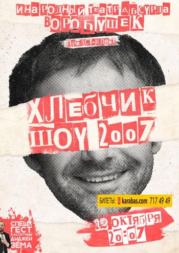 спектакль Хлебчик шоу в Харькове