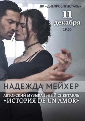 спектакль Надежда Мейхер в Запорожье