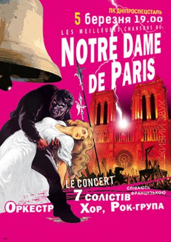 Концерт Les meilleures chansons de NOTRE DAME de PARIS / Нотр-Дам де Пари в Запорожье - 1