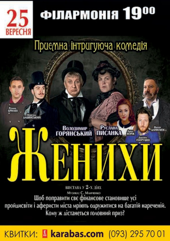 спектакль Женихи в Черкассах - 1