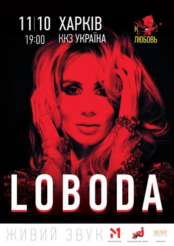 Концерт LOBODA (Светлана Лобода) в Харькове - 1