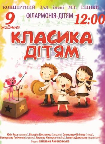 спектакль Класика дітям в Запорожье
