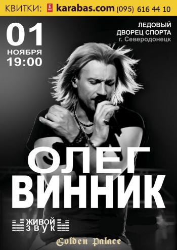 Концерт Олег Винник в Северодонецке