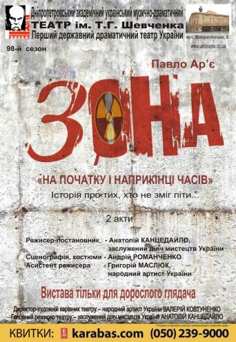 спектакль Зона в Днепре (в Днепропетровске)