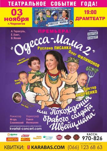 спектакль Одесса-мама 2 или Похождения бравого солдата Швейцмана в Чернигове