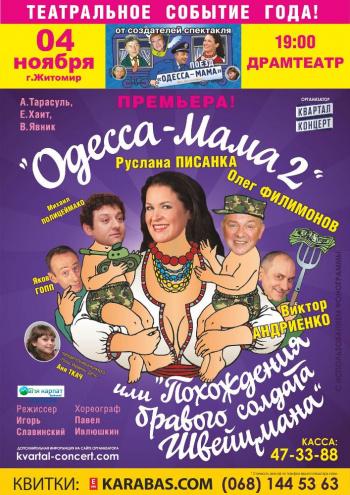 спектакль Одесса-мама 2 или Похождения бравого солдата Швейцмана в Житомире