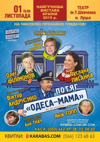 спектакль Поезд «Одесса-мама» в Луцке - 1