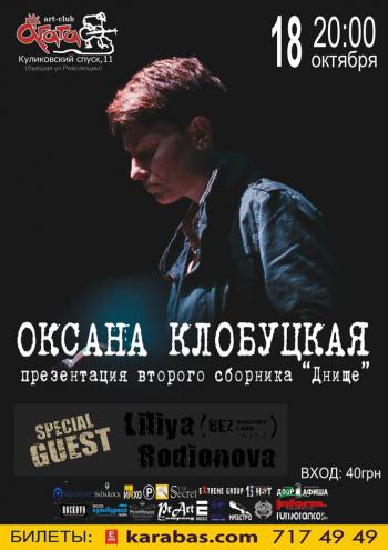 Концерт Оксана Клобуцкая в Харькове