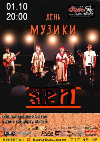 Концерт ЯРИ в Харькове