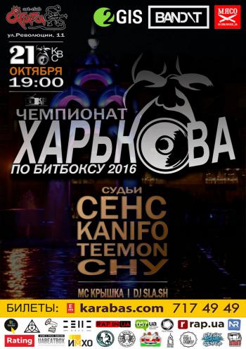 Концерт Чемпионат Харькова по битбоксу в Харькове