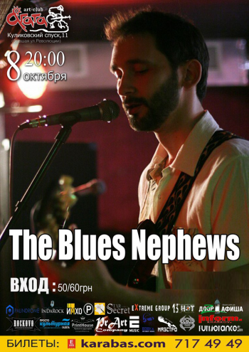 Концерт The Blues Nephews в Харькове
