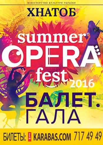 спектакль Гала-Балет в Харькове