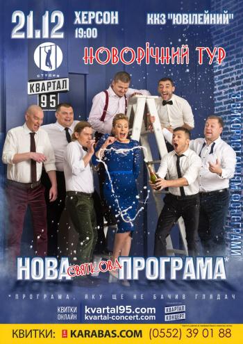 "Концерт Студия ""Квартал-95"" в Херсоне - 1"