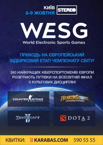 фестиваль Чемпионат мира по компьютерным играм. WESG. Финальный этап Европа и СНГ в Киеве - 1