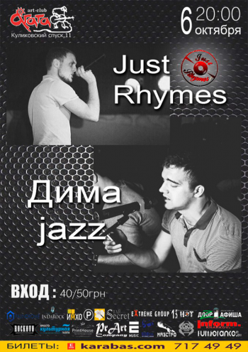 клубы JustRhymes and Дима jazz в Харькове