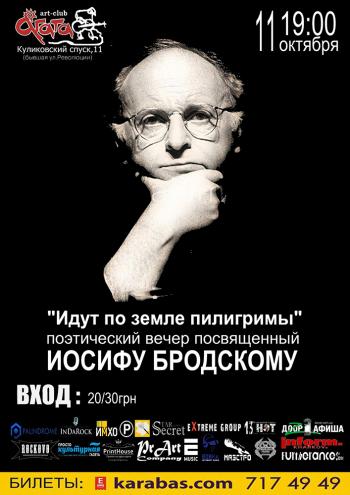 клубы Поэтический вечер посвященный И.Бродскому в Харькове