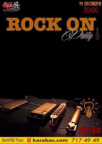 Концерт Rock On Gig в Харькове