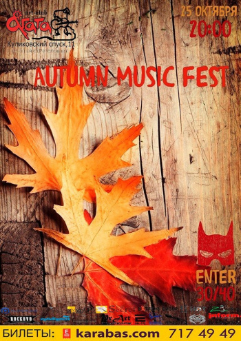 клубы Autumn music fest в Харькове