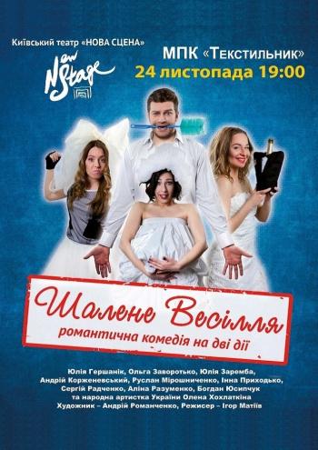 спектакль Безумная свадьба в Ровно - 1