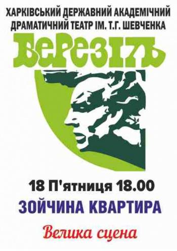 спектакль Зойкина квартира в Харькове