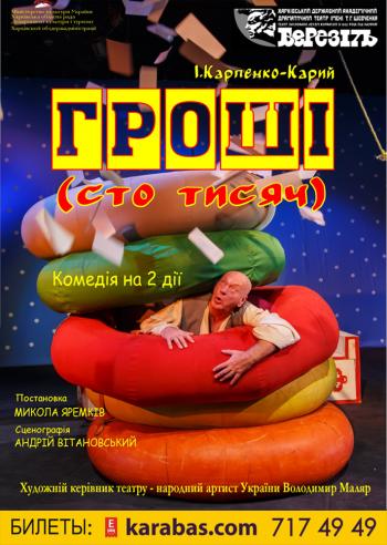 спектакль Деньги (Сто тысяч) в Харькове