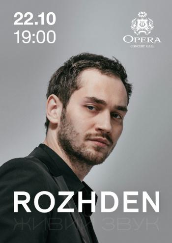 Концерт Rozhden в Днепропетровске