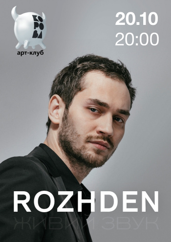 Концерт Rozhden в Харькове