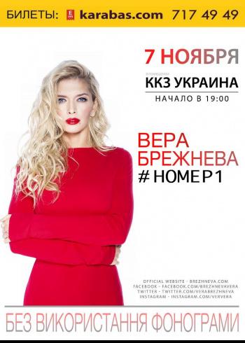 Концерт Вера Брежнева в Харькове - 1